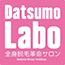 DatsumoLabo(脱毛ラボ)ロゴ